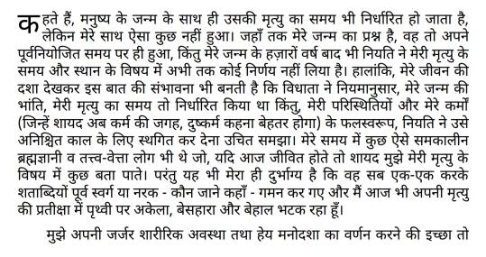 Ashwathama: Mahabharat ka Shapit Yodha Hindi PDF Download Free