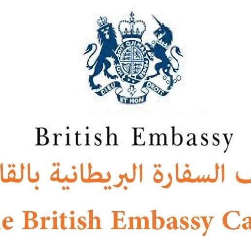 وظائف وتدريب السفارة البريطانية بالقاهرة - 450 دولار / شهريا التقديم الان