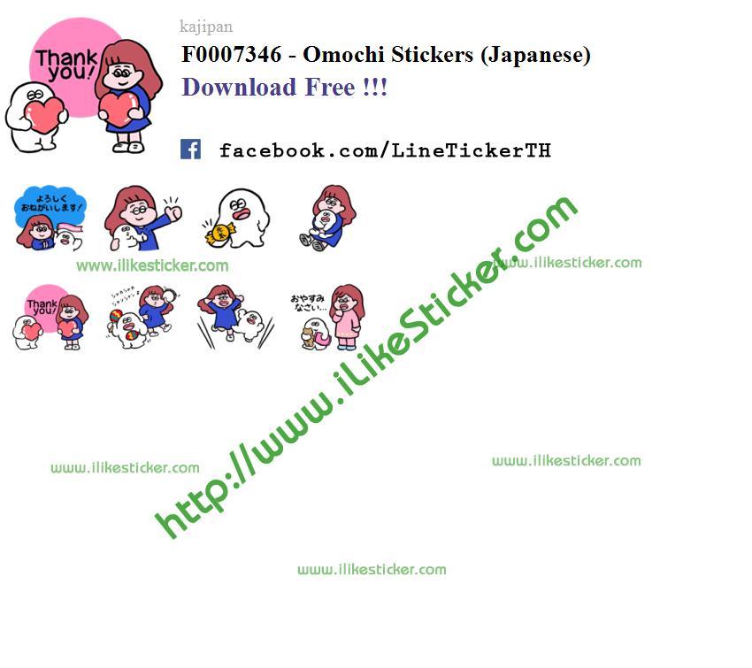 Omochi Stickers (Japanese)