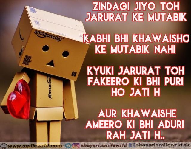 Heart touching line, heart touching sms, Life quotes, Life shayari, Shayari on Life