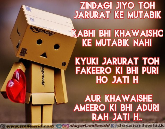 Heart Touching SMS on Zindagi