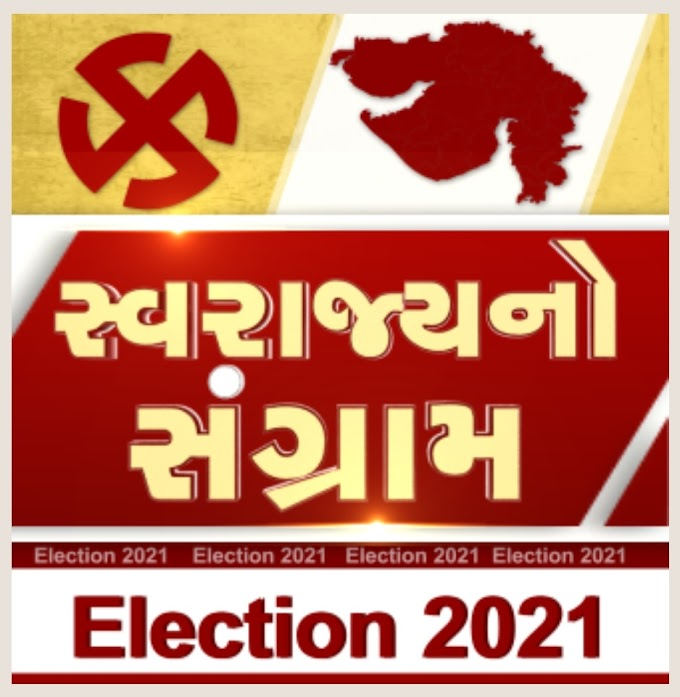 LIVE :-  Gujarat Taluka Panchayat and Jilla Panchayat and Nagarpalika  election result 2021 - counting of votes, latest civic polls news