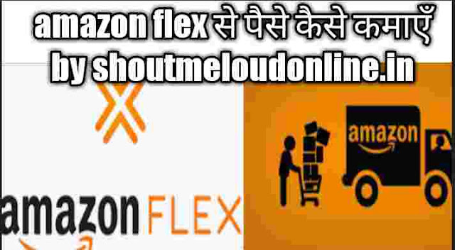 amazon flex se paise kaise kamaye full guide 2019