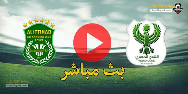 نتيجة مباراة المصري البورسعيدي والاتحاد السكندري اليوم الخميس 7 يناير 2021 في الدوري المصري