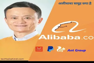 Alibaba Groups kya hai