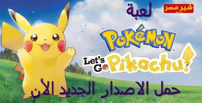 """شاهد التحديث الجديد للعبة بوكيمون جو """"Pokemon Go"""""""