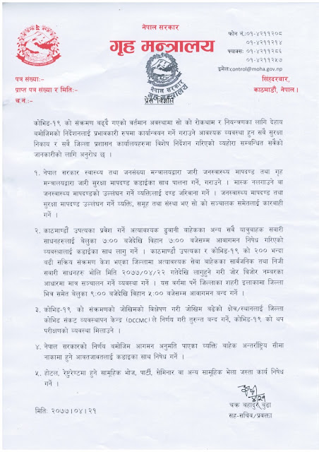 press-release-home-ministry