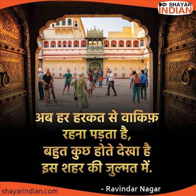 Hindi Shayari Status Quote : Shahar, Harkat, Julmat