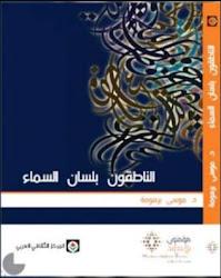 """صدر حديثاً: """"الناطقون بلسان السماء"""" للباحث الأردني موسى برهومة"""