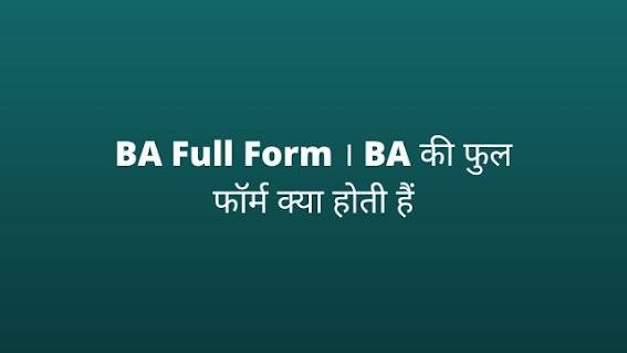 BA Full Form । BA की फुल फॉर्म क्या होती हैं