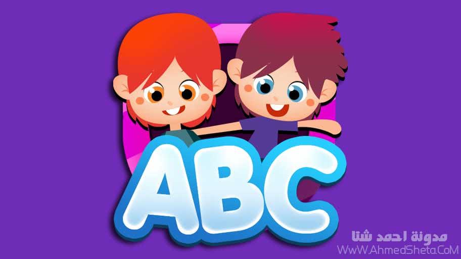 تحميل تطبيق ABC KIDS للأندرويد 2019 | أفضل تطبيق لتعليم الإنجليزية للأطفال 2019