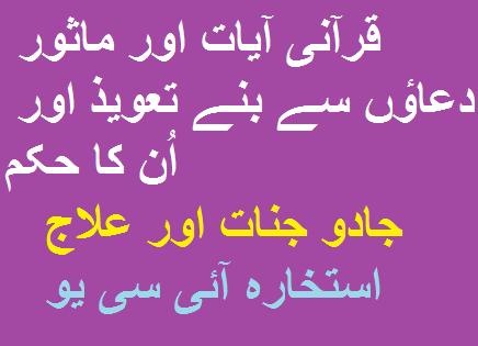 Qurani Ayat Dum Taveez Aur Uska Hukam | Istikhara ICU