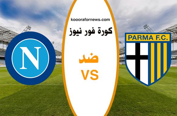 مشاهدة مباراة نابولي وبارما بث مباشر اليوم 22-07-2020 الدوري الإيطالي