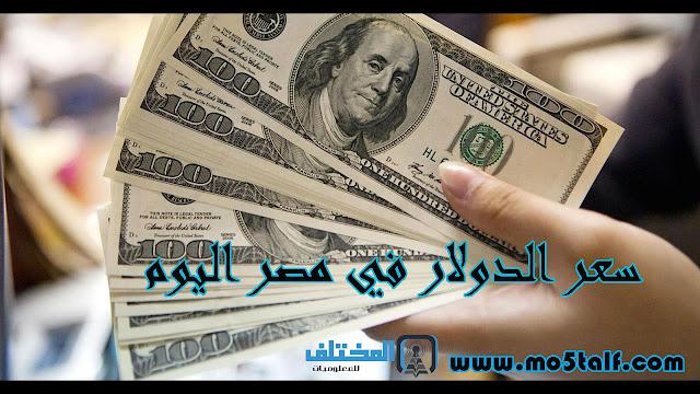 سعر الدولار اليوم الأربعاء 13 سبتمبر 2017 في مصر