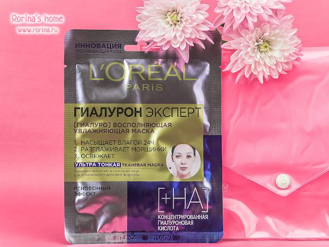 L'oréal Paris Тканевая маска для лица «Гиалурон Эксперт», увлажняющая, ультра тонкая: отзывы с фото