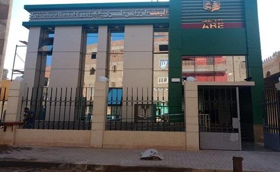 عناوين وفروع البنك الزراعى المصرى