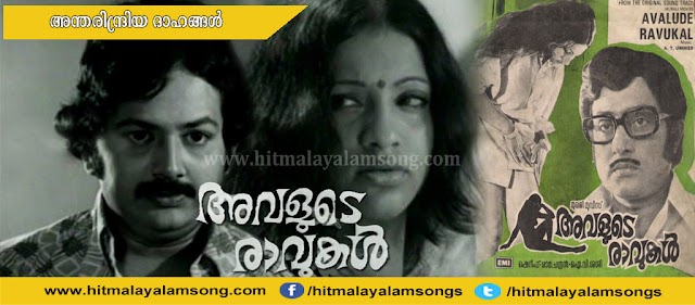 Antharindriya Daahangal - AVALUDE RAVUKAL MALAYALAM MOVIE SONG LYRICS