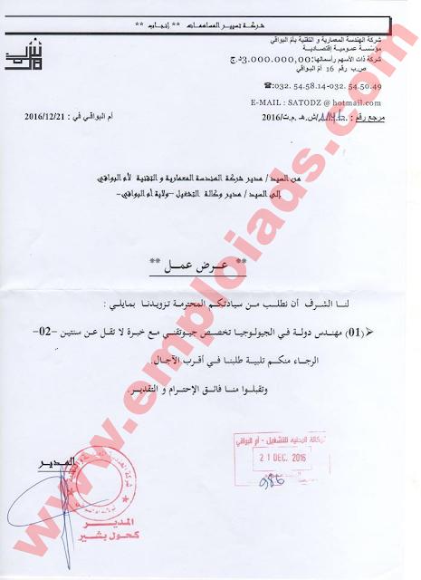 إعلان توظيف مهندس دولة في الجيولوجيا بولاية ام البواقي ديسمبر 2016