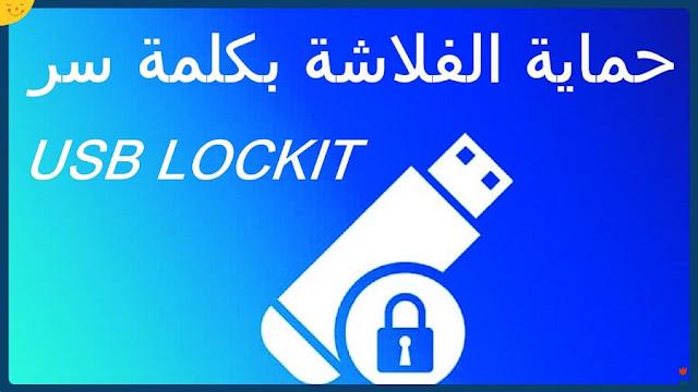 قفل الفلاشة بكلمة سر USBLockit