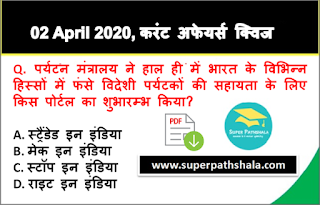 Daily Current Affairs Quiz in Hindi 02 April 2020