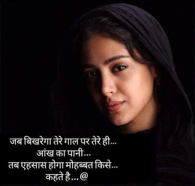 Attitude Love Shayari    टूटे दिल की दास्तां है ये  शायद रुलादे
