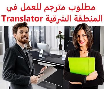 وظائف السعودية مطلوب مترجم للعمل في المنطقة الشرقية Translator