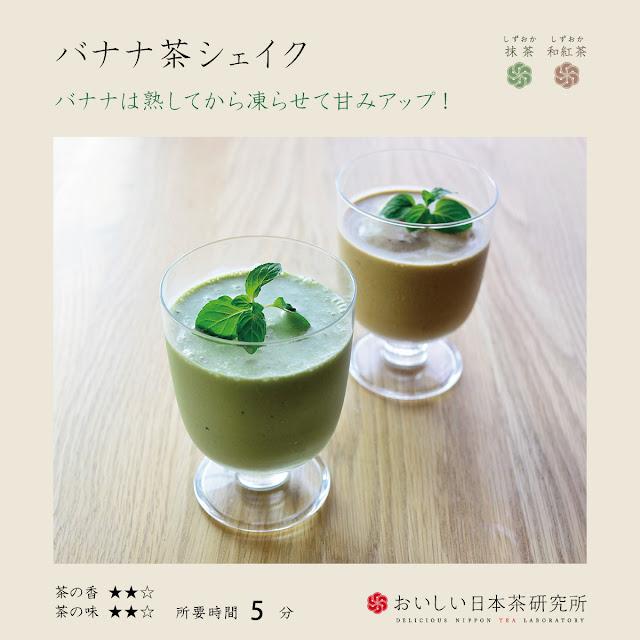 日本茶ノ生餡「しずおか抹茶・和紅茶」を使った、バナナとお茶のシェイクのレシピ。おいしい日本茶研究所。