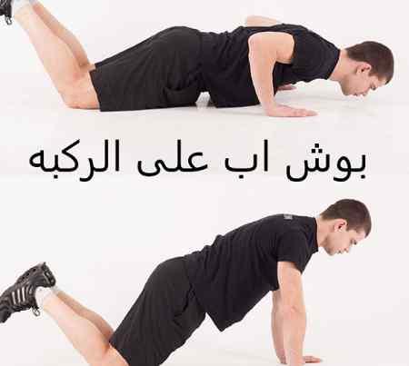 تمرين تنحيف الصدر