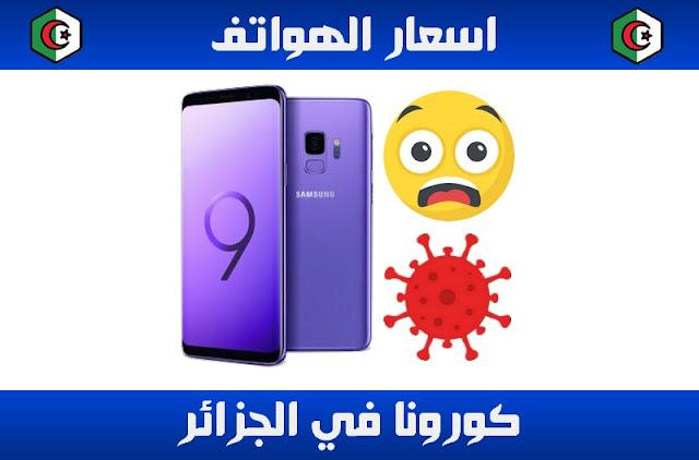 corona algerie smartphone