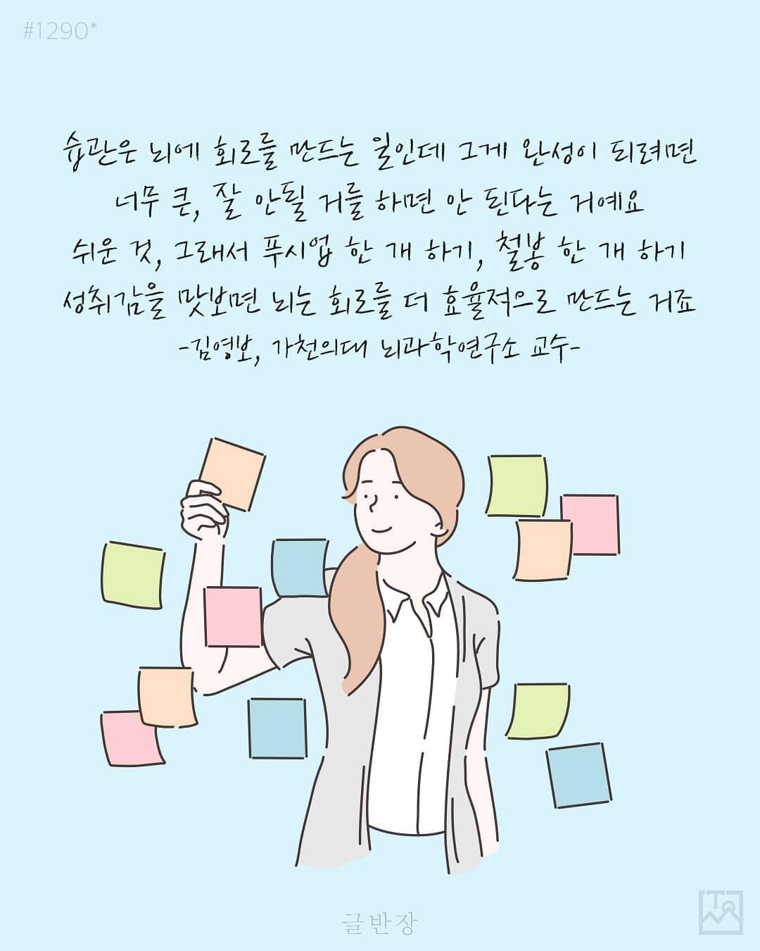 습관은 뇌에 회로를 만드는 일 - 김영보, 가천의대 뇌과학연구소 교수