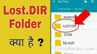 lost.DIR folder kya hai