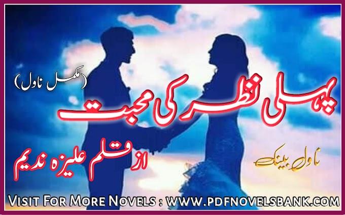 Pehli Nazar Ki Mohabbat by Aliza Nadeem Novel Complete Pdf