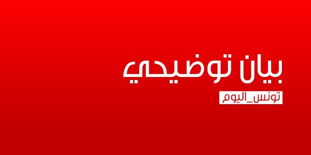 بيان توضيحي من موقع تونس اليوم بخصوص فضيحة قناة التاسعة