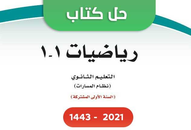 حل كتاب الرياضيات اول ثانوي مسارات 1443
