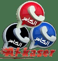 ����� ����� ���� �� ������ ������ ������ �� ����� WhatsApp Gold v7.95 ��� ���