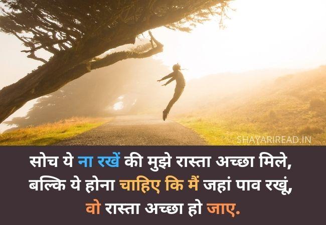 Best Motivational Shayari for students