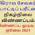கிராம சேவகர் போட்டிப் பரீட்சை : நிகழ்நிலை விண்ணப்பம்