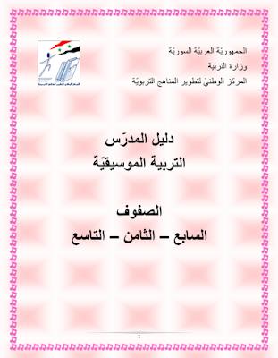 دليل المعلم لسوريا الشقيقه من القسم السابع إلى القسم التاسع في ملف واحد بي دي إف تحميل مباشر
