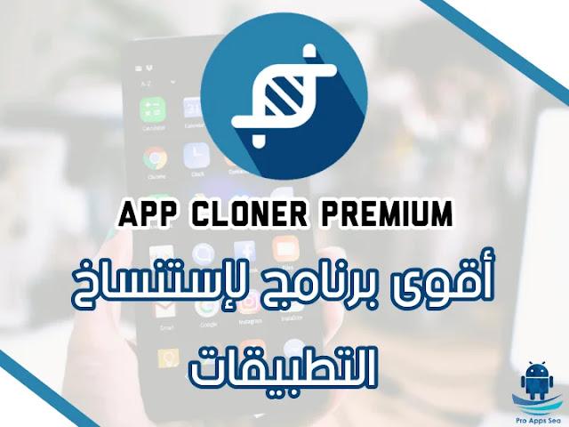 تحميل تطبيق App Cloner Premium مهكر لنسخ التطبيقات (أحدث اصدار)