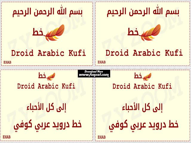 خط عربى للفوتوشوب روعة Droid Arabic Kufi