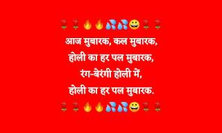 #gareebman.com WhatsApp status #holi status #holi sayari #holi image #holiwishesinhindi  #holi shayari status in hindi 2021