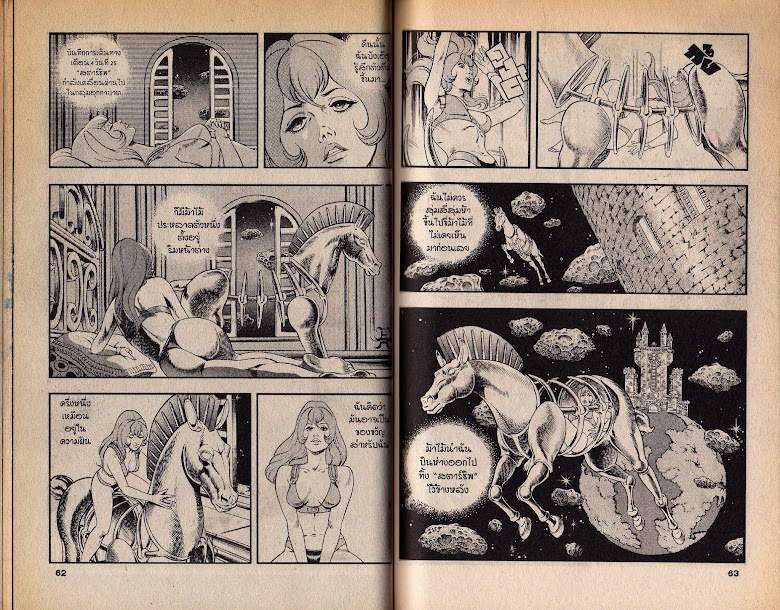 Black Knight Bat - หน้า 33