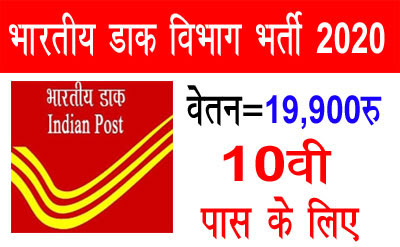 Indian Postal Department Job,india post office recruitment