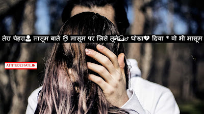 best heart touching status in hindi