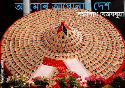 O mur apunar desh lyrics State song of Assam written by Laxminath Bezbarooah