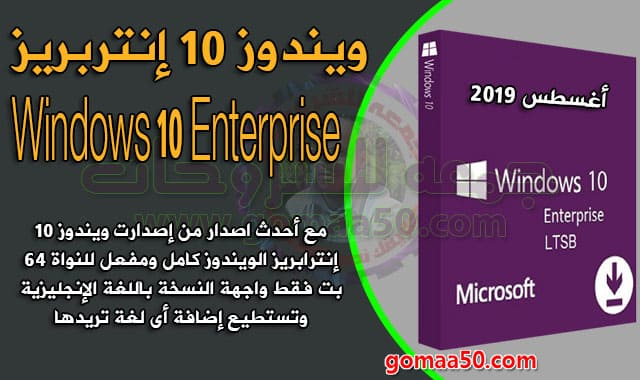 ويندوز 10 إنتربريز  Windows 10 Enterprise LTSC RS6 x64  أغسطس 2019