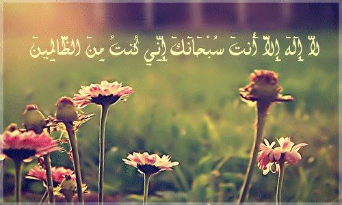 لإسلامي أعيش أنا فضل لا إله إلا أنت سبحانك إني كنت من