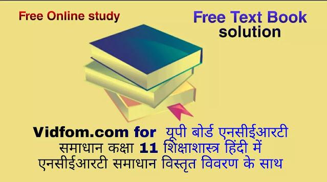यूपी बोर्ड एनसीईआरटी समाधान कक्षा 11 शिक्षाशास्त्र हिंदी में एनसीईआरटी समाधान विस्तृत विवरण के साथ
