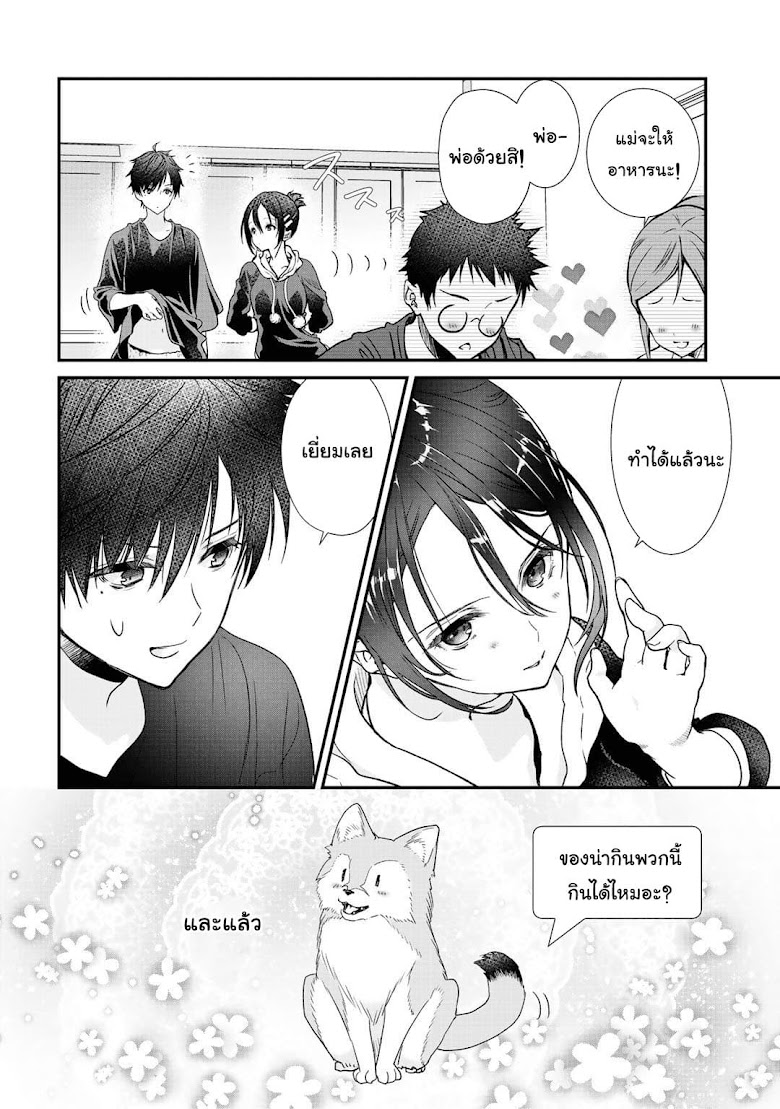 Class ga Isekai Shoukan sareta Naka Ore dake Nokotta n desu ga - หน้า 6