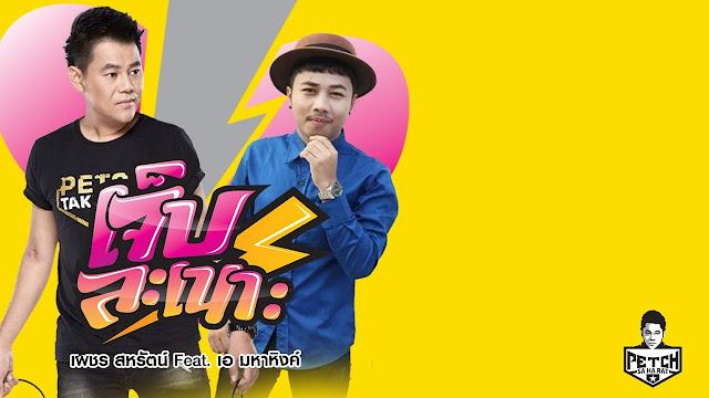 เพชร สหรัตน์ Feat. เอ มหาหิงค์